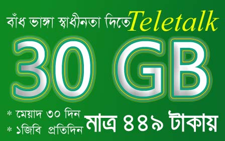 Teletalk 30GB 449 TK Internet Offer