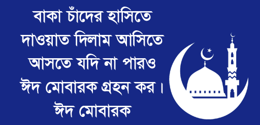 Baka Chader Hashite (Bangla Eid SMS)