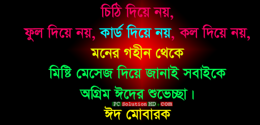 Chithi Diye Noy - Bangla SMS Special Day