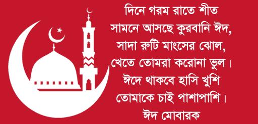 Dinea Gorom Rate Shit Samne Asche Kurbani Eid (Bangla Eid SMS)