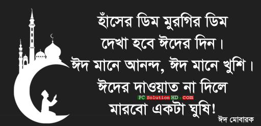 Hasher Dim Murgir Dim Dekha Hobe (Bangla Eid-Ul Adha and Eid-Ul Fitr SMS)