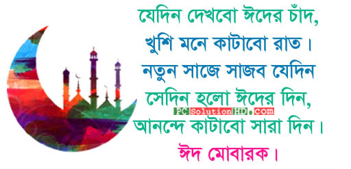 J Din Dakbo Eid Er Chad - Bangla SMS of Eid