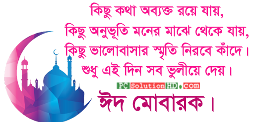 Kisu Kotha Obakto Royee Jay - Bangla Eid SMS