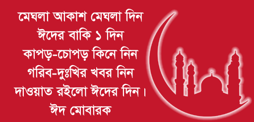 Meghla Akash Meghla Din (Bangla Eid SMS)