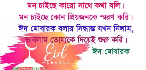 Mon Chaise Karo Sathe Kotha Boli - Bangla Eid SMS