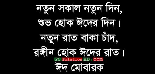 Notun Sokal Notun Din (Bangla Eid SMS)