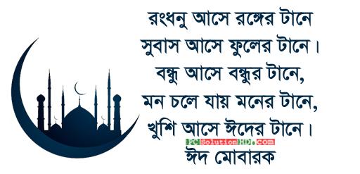Rangdhanu Asea Ronger Tane - Eid SMS Bangla