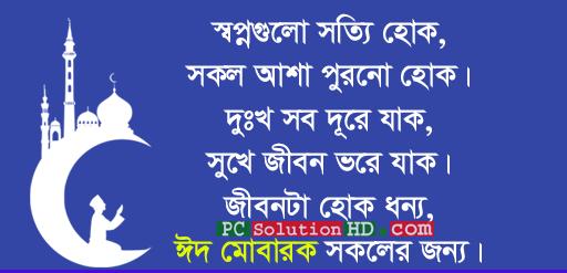 Shopnogulo shotti hok Sokol Asha Puron Hok (Bangla Eid SMS)