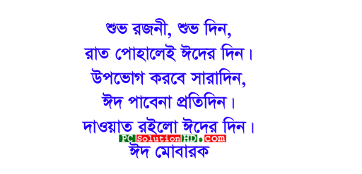 Shuvo Rojoni Shuvo Din (Bangla Eid SMS)