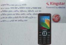 Kingstar KS-C7