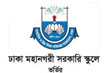 Dhaka Govt School Admission Result 2020