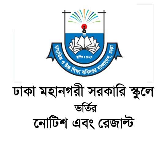 Dhaka Govt School Admission Result 2020
