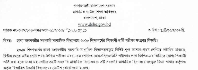 Dhaka Mohanagori admission 2020